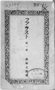 Fuzanbo-Originalausgabe