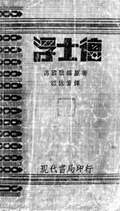 Guo Moruos Faust - Ausgabe von 1934
