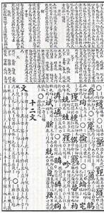 Chinesisches Reimwörterbuch