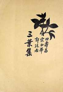 "Deckblatt der Briefsammlung: ""Tian Shouchang, Zong Baihua, Guo Moruo. Kleeblatt"". (Tian Shouchang ist der Geburtsname Tian Hans)"