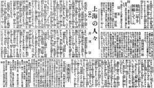 """""""Shanhai no Hitobito"""" aus der Yomiuri-Shinbun vom 2. 12. 1927"""