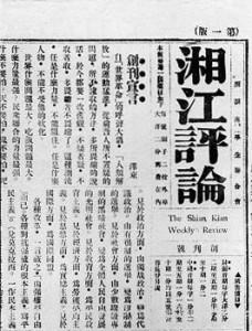 Eine Ausgabe der Xiangjiang-Zeitung, (湘江评论 Xiangjiang Pinglun, englischer Name: Shian Kian Weekly Review) die von Juni bis August 1919 erschien