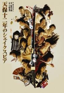 Tenpō Jūninen no Sheikusupia 天保十二年のシェイクスピア (DVD)