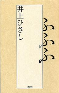 Inoue Hisashi: Fu fu fu