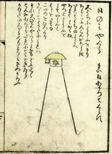 Auf den ersten Blick sieht man den Wachturm von Yoshiwara - der zweite Blick enthüllt ein Stück Tofu in einer Schale