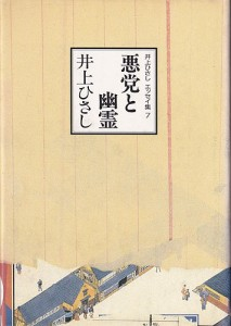 Inoue Hisashis Essay-Band 7: Akutō to yūrei 悪党と幽霊 (Schufte und Gespenster).