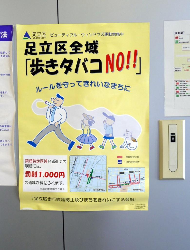 Die verkürzte Variante: Rauchen während des Laufens verboten.